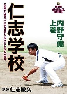 仁志学校 内野守備 上巻 仁志敏久 [DVD]