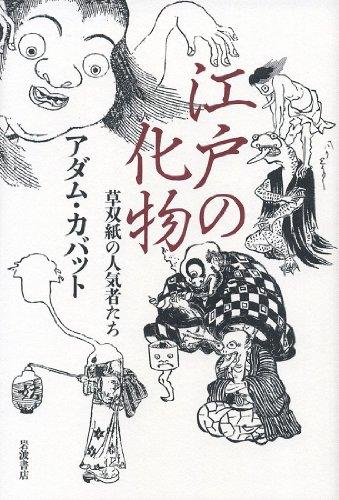 江戸の化物――草双紙の人気者たち