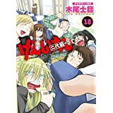 Amazon.co.jp: げんしけん(18) 電子書籍: 木尾士目: Kindleストア