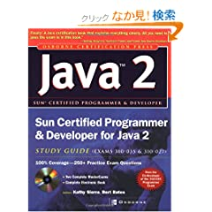 Sun Certified Programmer & Developer for Java 2 Study Guide (Exam 310-035 & 310-027) (Certification Press)