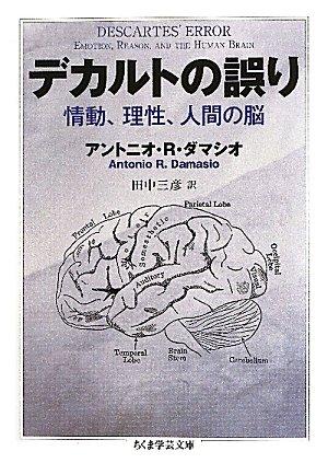 デカルトの誤り 情動、理性、人間の脳
