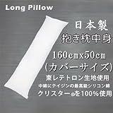 [日本製] iFabric 抱き枕 中身 160cmx50cm カバー用