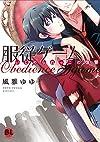 服従ゲーム いじめられっこの復讐(DaitoComics381/BLシリーズ) (ダイトコミックス 381)