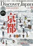 Discover Japan (ディスカバー・ジャパン) 2013年 10月号 [雑誌]