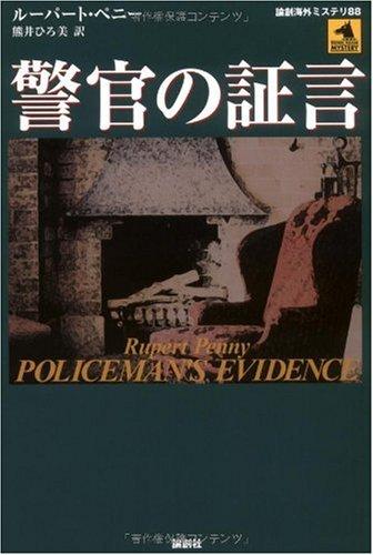 警官の証言