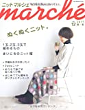 ニットmarche vol.12 (Heart Warming Life Series)