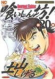 喰いしん坊! 20巻 (ニチブンコミックス)