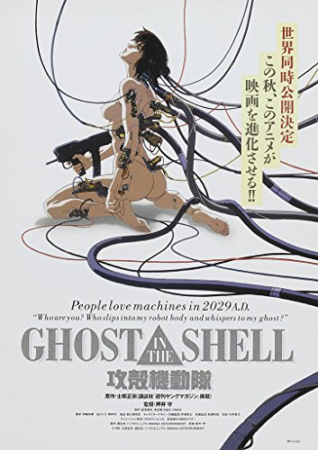 """Ghost in The Shell"", motivo Poster (1995, Mamoru Oshii, «Motoko Kusanagi "","" The Puppet Master»), Carta, A2"