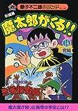 魔太郎がくる!!―新編集 (14) (藤子不二雄Aランド (Vol.148))