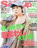 Soup. (スープ) 2013年 03月号 [雑誌]