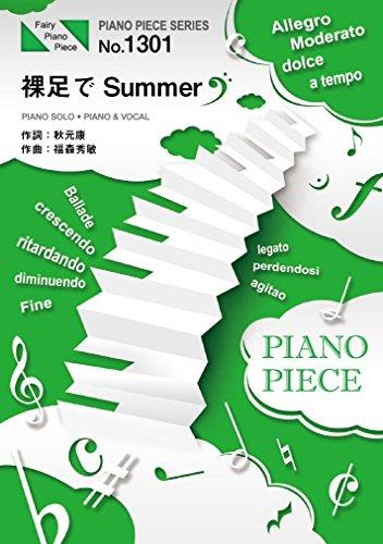 ピアノピース1301 裸足でSummer by 乃木坂46 (ピアノソロ・ピアノ&ヴォーカル)