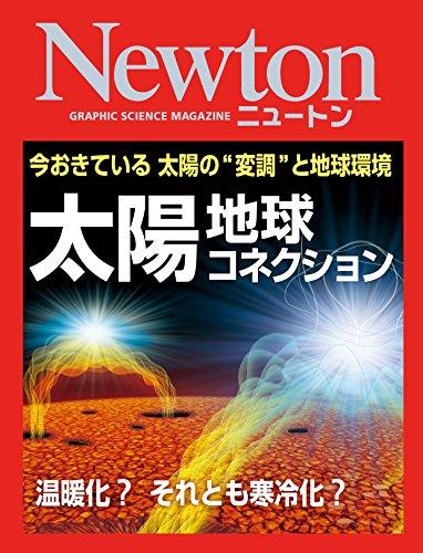"Newton 太陽-地球コネクション: 今おきている 太陽の""変調""と地球環境"