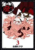 僕の後ろに魔女がいる(3) (シリウスコミックス)