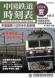 中国鉄道時刻表: 2014夏版