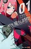 ボクと魔女の時間 1 (ジャンプコミックス)