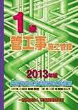 1級管工事施工管理技術検定試験問題解説集録版 2013年版