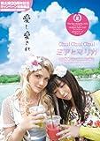 Chu!Chu!Chu! ミアとマリカ 【通常版】 [DVD]