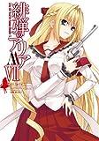 緋弾のアリアAA (7) (ヤングガンガンコミックス)