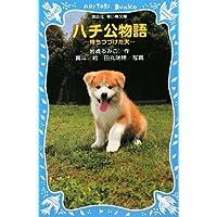 ハチ公物語 -待ちつづけた犬- (講談社青い鳥文庫)
