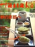 Hanako WEST (ハナコウエスト) 2008年 11月号 [雑誌]