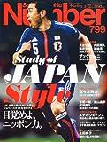 Sports Graphic Number (スポーツ・グラフィック ナンバー) 2012年 3/22号 [雑誌]