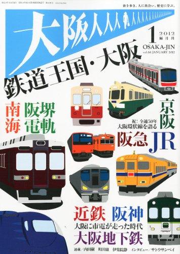 大阪人 2012年 01月号 [雑誌]