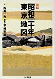 新編「昭和二十年」東京地図 (ちくま文庫)