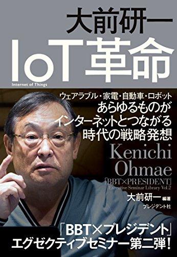 大前研一 IoT革命 ―ウェアラブル・家電・自動車・ロボット あらゆるものがインターネットとつながる時代の戦略発想