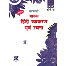 Saraswati Manak Hindi Vyakaran Avam Rachna Course - A (Class 9 - 10) (Hindi) price comparison at Flipkart, Amazon, Crossword, Uread, Bookadda, Landmark, Homeshop18