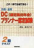 日商・金財 DC(確定拠出年金)プランナー認定試験2級テキスト