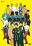 ミュージカル 『 青春 - AOHARU - 鉄道 』 DVD