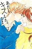あたし、キスした。(2) (デザートコミックス)