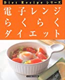 �d�q�����W�炭�炭�_�C�G�b�g (Diet Recipe�V���[�Y)
