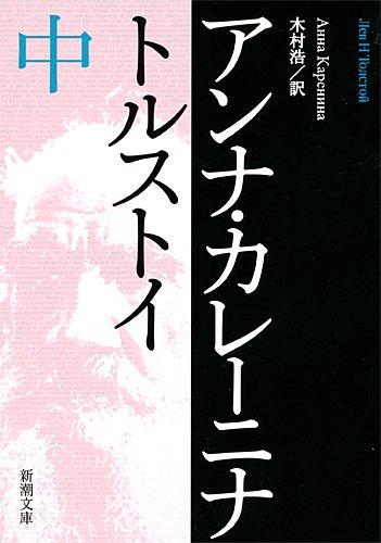 アンナ・カレーニナ〈中〉 (新潮文庫)