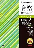 合格トレーニング 日商簿記2級 商業簿記 Ver.9.0 (よくわかる簿記シリーズ)