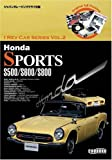 -Honda SPORTS S500/S600/S800- (DVD付) I REV CARシリーズ Vol.2 (<DVD>)