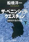 ザ・ペニンシュラ・クエスチョン 下 (朝日文庫)