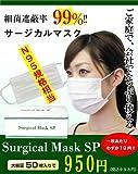★緊急災害対策★もしもの場合に備えてください!★安心安全のN95規格相当のサージカルマスク『Surgical mask SP』大容量50枚入り