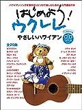 はじめよう! ウクレレ やさしいハワイアン (CD付)