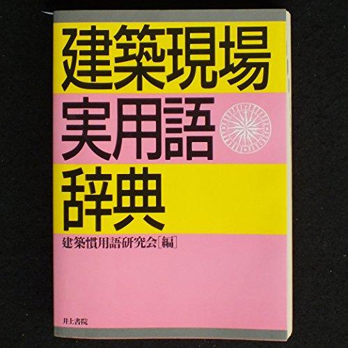 建築現場実用語辞典