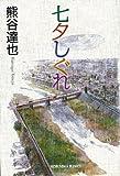 七夕しぐれ (光文社文庫)