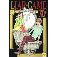 LIAR GAME 14 (ヤングジャンプコミックス)
