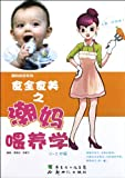 img - for 0-2 Year Old-The Feeding Tips of Fashion Moms (Chinese Edition) book / textbook / text book
