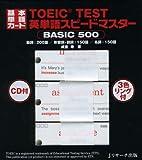TOEIC TEST英単語スピードマスター BASIC500 ([CD+テキスト])