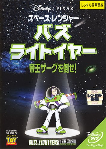 スペース・レンジャー バズ ライトイヤー 帝王ザーグを倒せ!