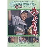 青春歌謡映画傑作選 九ちゃん音頭[DVD]