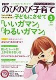 PHP のびのび子育て 2016年 03 月号 [雑誌]