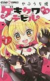 ゲキカワ デビル 1 (ちゃおコミックス)