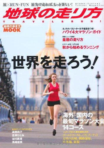 地球の走り方―TRAVEL&RUN! 世界を走ろう! (地球の歩き方ムック)