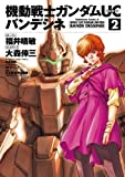 機動戦士ガンダムUC バンデシネ(2) (角川コミックス・エース)